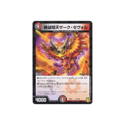 デュエルマスターズ/DMEX-16/57/神滅翔天ザーク・ゼヴォル