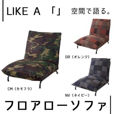 フロアローソファ(RKC-936CM/OR/NV)1Pソファ 1人掛けソファ 1人掛ソファ 42段階リクライニング sofa フロアソファ ローソファ low-sofa