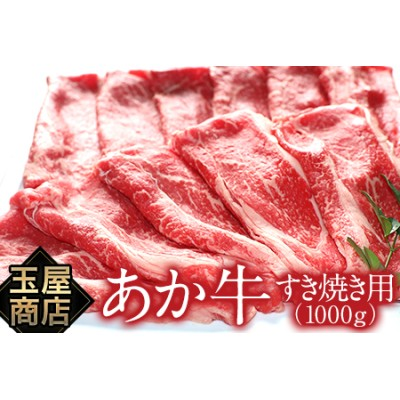 熊本の和牛 くまもとあか牛 すき焼き用 1000g《30日以内に順次出荷(土日祝除く)》玉屋商店 熊本あか牛 赤牛 あかうし