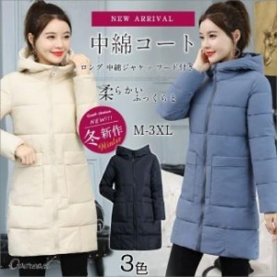 秋冬 中綿コート レディース ロング 中綿ジャケット 新作 おしゃれ ゆったり フード付き アウター 冬