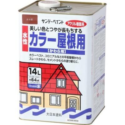 サンデーペイント 水性カラー屋根用 赤茶 14L