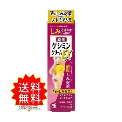 ケシミンクリームEX 12g 小林製薬 化粧品 小林製薬 通常送料無料