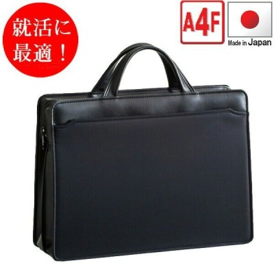 ブリーフケース ビジネスバッグ メンズ レディース 日本製 豊岡製鞄 ビジネスバック リクルート A4 超軽量 39cm#22145C★