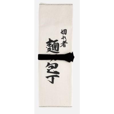麺道具 包丁ケース  A-1870(材質:混紡帆布) 豊稔企販 味づくり自分流 蕎麦(そば)打 麺打