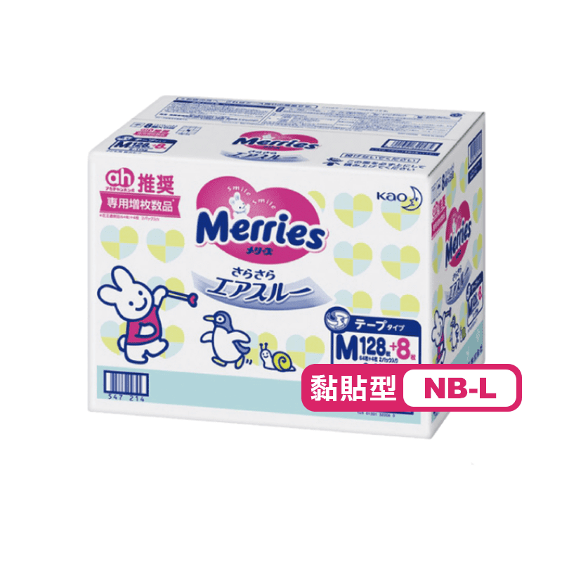 【Merries 妙而舒】日本境內妙而舒黏貼尿布