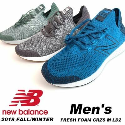 即納可☆ 【New Balance】ニューバランス FRESH FOAM CRZS M LG2 メンズ フィットネスウォーキング スニーカー 軽量 スリッポンタイプ(mcrzsl-16skn)