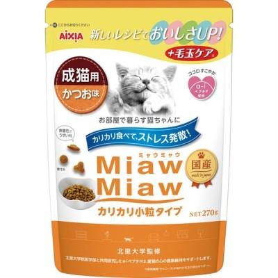 アイシア MiawMiaw カリカリ小粒タイプ かつお味 270g