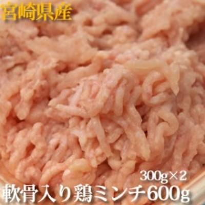 宮崎県産 軟骨入り鶏ミンチ600g コリコリっとヘルシーミンチ!300g×2パックの小分け発送【挽き肉】