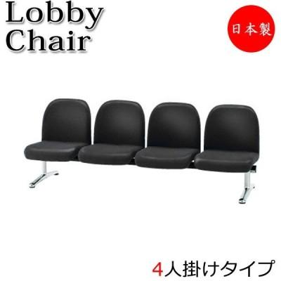 ロビーチェア 4人掛 4人用 長椅子 ベンチ 待合イス 椅子 背付 アルミ脚 布張り ビニールレザー張り FU-0157