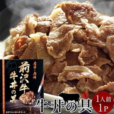牛丼 前沢牛 牛丼の具 1食分 岩手県産 黒毛和牛 牧場直営店直送