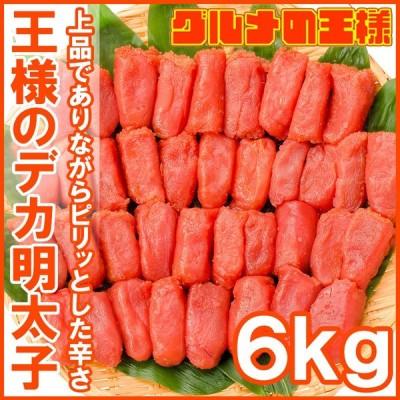 明太子 めんたいこ 王様のデカ明太子 切れ子 6kg 2kg×3箱 (訳あり わけあり ワケあり 穴あき バラ)