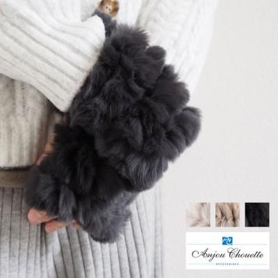 Anjou Chouette アンジュシュエット 手袋 レディース ラビットファー グローブ 96071 ハンドウォーマー 秋冬 冬