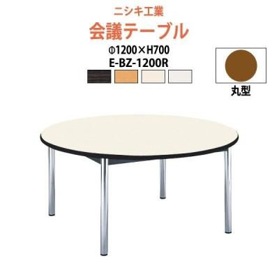 会議用テーブル E-BZ-1200R Φ1200xH700mm 丸型 会議テーブル ミーティングテーブル 長机 会議室 会議机 サイズ