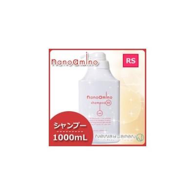 ニューウェイジャパン ナノアミノ シャンプー RS (さらさらタイプ) 1000mL ボトル 美容室 ヘアサロン専売品