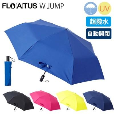 フロータス W JUMP 自動開閉 超撥水折りたたみ傘 送料無料 在庫有り