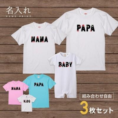 名入れ Tシャツ ローズ(バラ)ネーム セット 3人 組み合わせ自由 友達 家族 親子 親子コーデ 親子ペアルック お揃い 子ども おとな ファミリー メンズ レディース