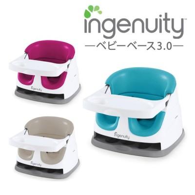 ingenuity ベビーベース 3.0 インジェニュイティ ベビーチェア ローチェア ベビーソファ 赤 ちゃん 椅子 イス 離乳食 出産祝い おうち時間 正規品