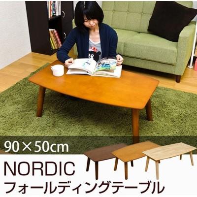 送料無料 NORDIC フォールディングテーブル 90 折りたたみ ローテーブル 木製 サイドテーブル センターテーブル ダイニング リビング デスク 机