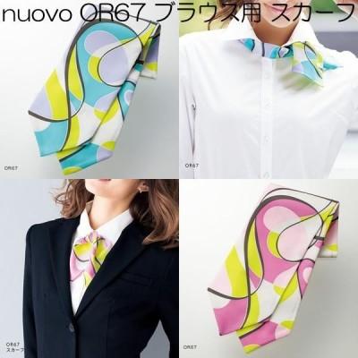 nuovo OR67 ブラウス用 スカーフ 全2色【ネコポス対応品】【お取り寄せ製品】【FOLK フォーク 事務服 ブラウス スカーフ リボン】