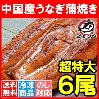 超特大 うなぎ 蒲焼き 平均330g前後×6尾 タレ付き (中国産 うなぎ ウナギ 鰻)