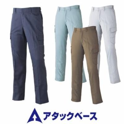 作業服 アタックベース ATACK BASE 8007-1 カーゴパンツ 作業着 ポケット付き ボトムス