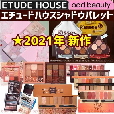 [ETUDE HOUSE/エチュードハウス]★21年最新作★KISSES/キスチョコレート/ミルキーニューイヤー / レザーショップ / プレイカラーアイズパレット/odd beauty