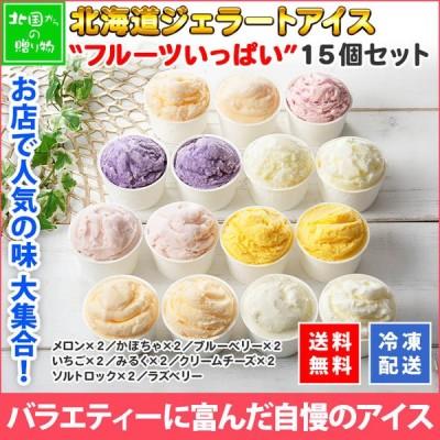 ジェラート 食べ比べ 15個 8種 フルーツ 手作り アイス 北海道 アイスクリーム ギフト プレゼント お取り寄せ スイーツ セット 贈り物 贈答品