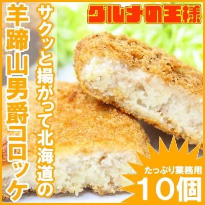 羊蹄山男爵コロッケ(75g×10個)