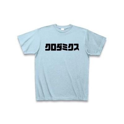 クロダミクス Tシャツ(ライトブルー)