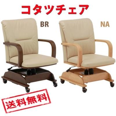 キャスター付き 360度回転 コタツチェアー BR/NA KOC-7019