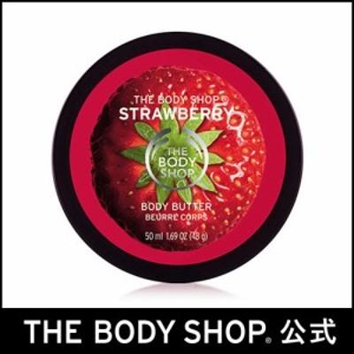 【正規品】 ボディクリーム ボディバター ストロベリー 50ml THE BODY SHOP ボディショップ 乾燥 保湿 モイスチャー しっとり
