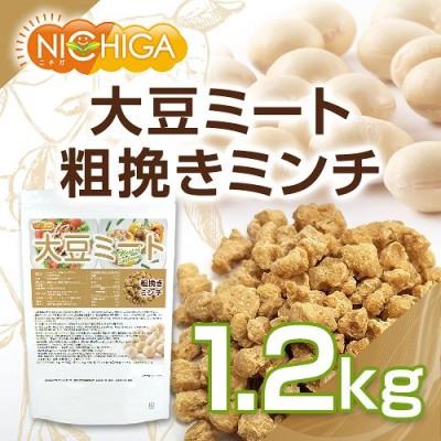 大豆ミート 粗挽きミンチタイプ(国内製造品) 1.2kg 遺伝子組換え材料動物性原料一切不使用 高たんぱく [02] NICHIGA(ニチガ)