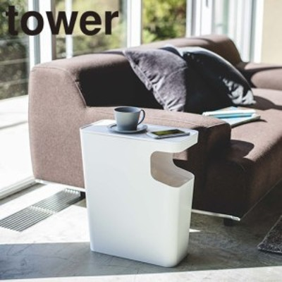 ゴミ箱 バケツ式 山崎実業 ダストボックス&サイドテーブル タワー 3988、3989 ダストボックス トラッシュボッックス