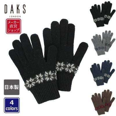 DAKS メンズ ブランド手袋 ニット手袋 シーズンモチーフ柄  五本指 雪柄 ウール混 柔らか あったか 日本製 ビジネス カジュアル 防寒 おしゃれ 通勤