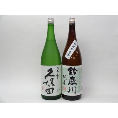 特選日本酒セット 久保田 鈴鹿川 スペシャル2本セット(碧寿 純米)1800ml×2本