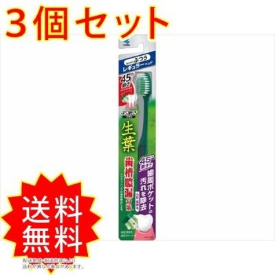 3個セット 生葉45°磨きブラシ レギュラー ふつう 1本 小林製薬 歯ブラシ まとめ買い 通常送料無料