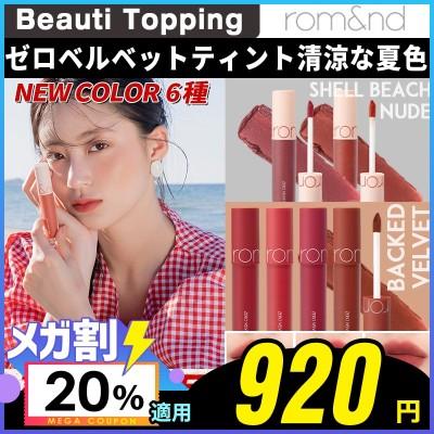 [Romand/ロムアンド] Zero Velvet Tint 10 Colors (Shell Beach Nude/Baked Series) / ゼロベルベットティント (新色10種)