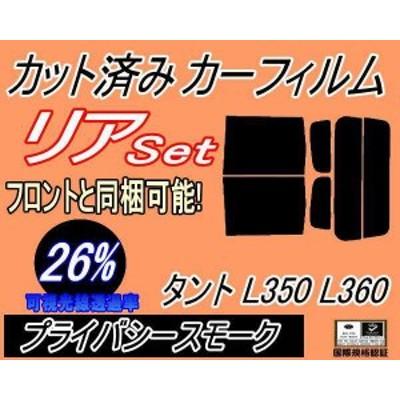 リア (b) タント L350 L360 (26%) カット済み カーフィルム 車種別 L350S L360S タントカスタムも適合 ダイハツ