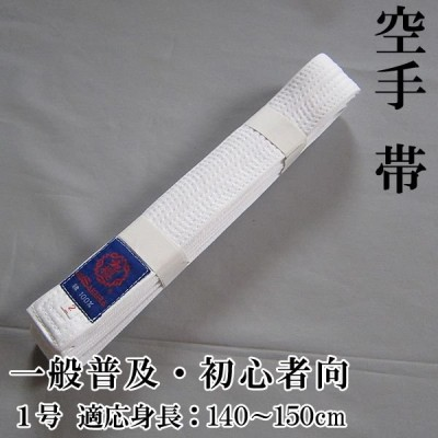 九櫻 空手着 帯 R9 晒太綾 一般普及・初心者向 1号 R9B1 適応身長140〜150cm