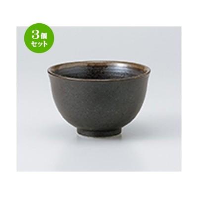 3個セット 小丼 和食器 / 柳ヶ瀬反タモリ 寸法:12.3 x 7.7cm