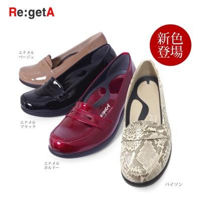 オリジナルシャツおまけ付き♪【Re:getA リゲッタ快適ローファーパンプス RT-01】リゲッタ ウェッジ ダイエット パンプス 靴 レディース 日本製 エナメル ブラック 疲れにくい  リゲッタ