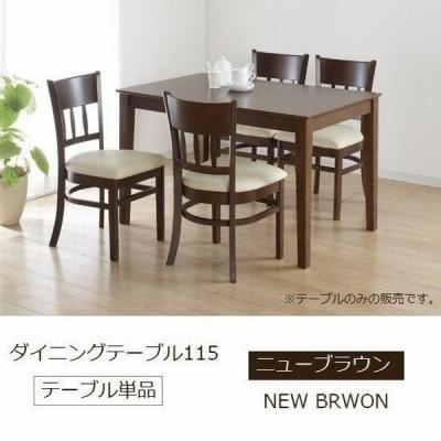 ダイニングテーブル 木製 マーチ115 ニューブラウン (4128) クロシオ 【北海道・沖縄・離島送料別途見積】