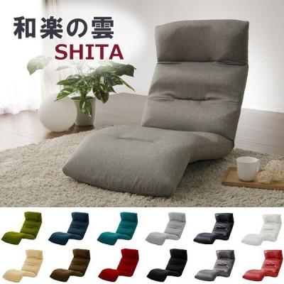 座椅子 リクライニング ハイバック チェアー 日本製 和楽の雲 下
