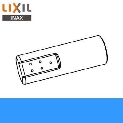リクシル LIXIL/INAX 取替用ノズル先端 サティスGタイプ・サティスSタイプ用 CWA-239