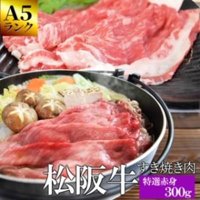 松阪牛 特選 すき焼き 肉 300g 牛肉 和牛 送料無料 A5ランク厳選 産地証明書付 松阪肉 の 赤身 の中でも霜降りの多い部位を厳選