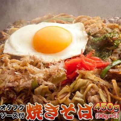 もちもち讃岐麺とオタフクソースが食欲そそる焼きそば5食 90g×5