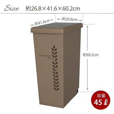 ゴミ箱 スライドペール 45L 日本製 サンドベージュ