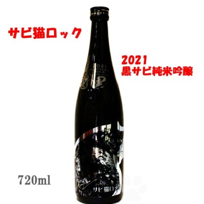 日本酒 サビ猫ロック 黒サビ 純米吟醸 2021 PHASE2  720ml