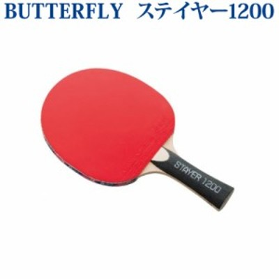 【取寄品】 バタフライ ステイヤー1200 16700 卓球 シェークハンド ラケットラバー張り上げ済み