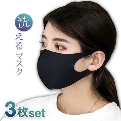 即納 洗える 3D ファッションマスク 男女兼用 ブラック3枚セット メール便可